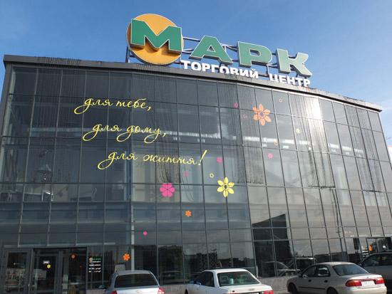 Wo gibt es denn hier Möbel zu kaufen? Lviv - Ukraine.